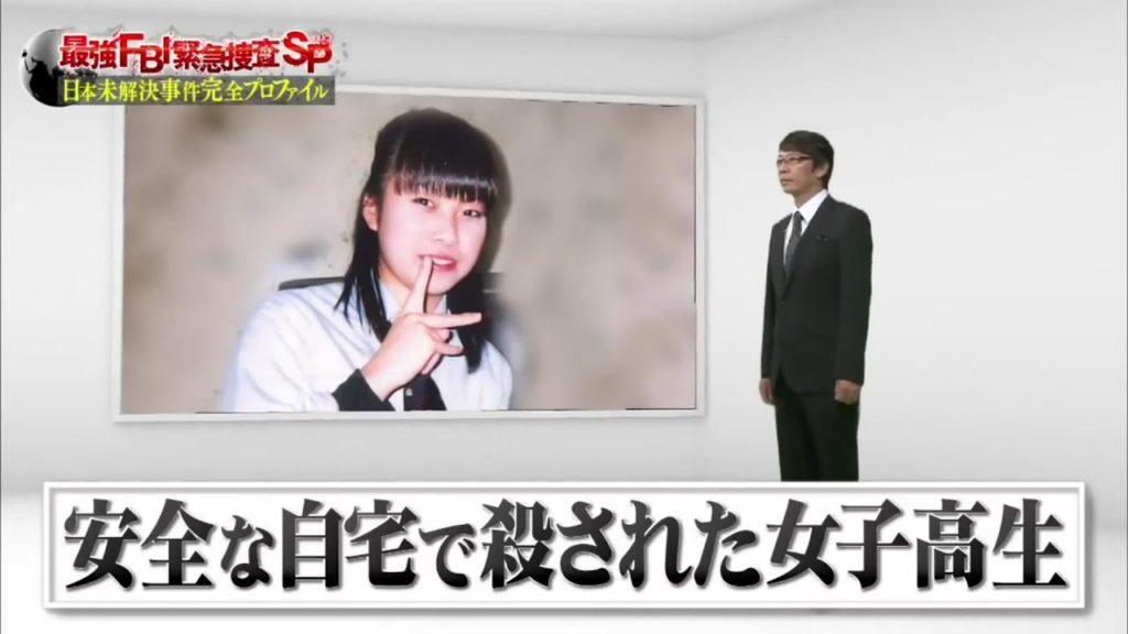 市 殺害 高生 廿日市 事件 女子 広島県廿日市市女子高生殺人事件 犯人との接点・女子高生の裏の顔とは