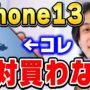 【動画】【ひろゆき】ひろゆきがiPhone13を買わない理由。●●の時にめっちゃ困るんですよね…ひろゆきが最新版のiPhone13を予約しないワケ【ひろゆき切り抜き/pro mini/論破】